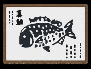 真鯛の魚拓