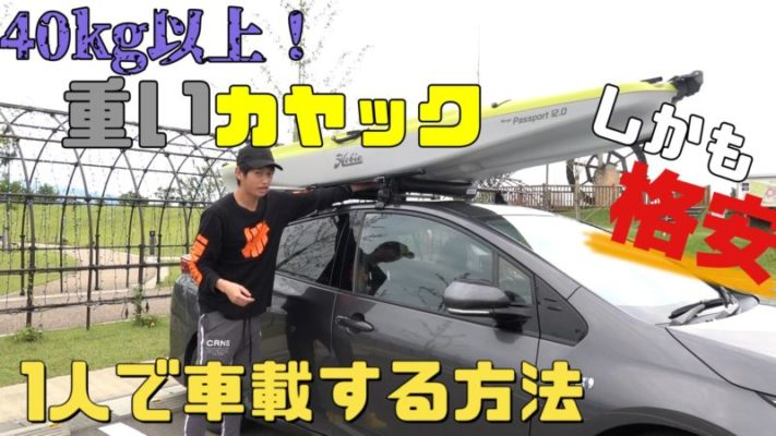フィッシングカヤックの車載・積載方法説明。