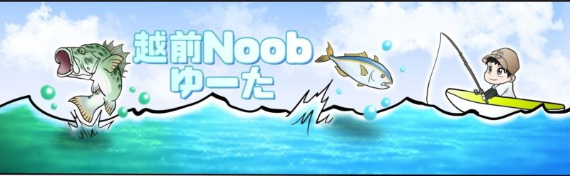 越前Noobオフィシャルブログ