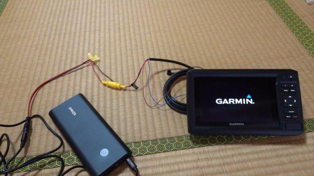 ガーミン魚探をモバイルバッテリーで起動させる
