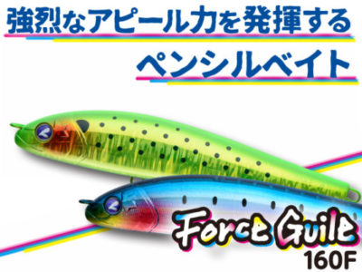BlueBlue ブルーブルー ForceGuile フォースガイル 160F インプレ アクション