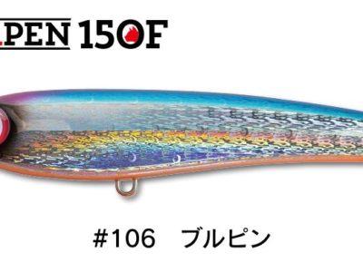 ジャンプライズ ララペン 150F アクション インプレ