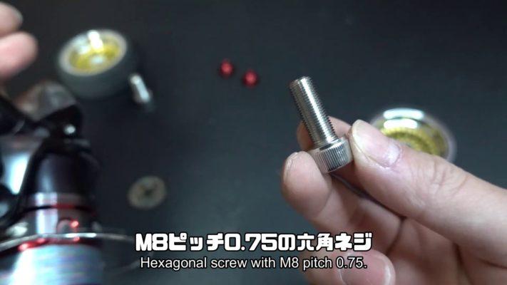 カスタムハンドルに使用するM8ピッチ0.75の六角ネジ