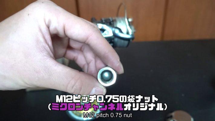 M12ピッチ0.75の袋ナット