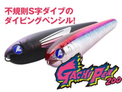 ブルーブルー BLUEBLUE ガチペン200 アクション インプレ