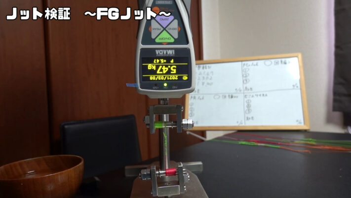 PE同士をFGノットで結束し、測定器で結束強度の検証