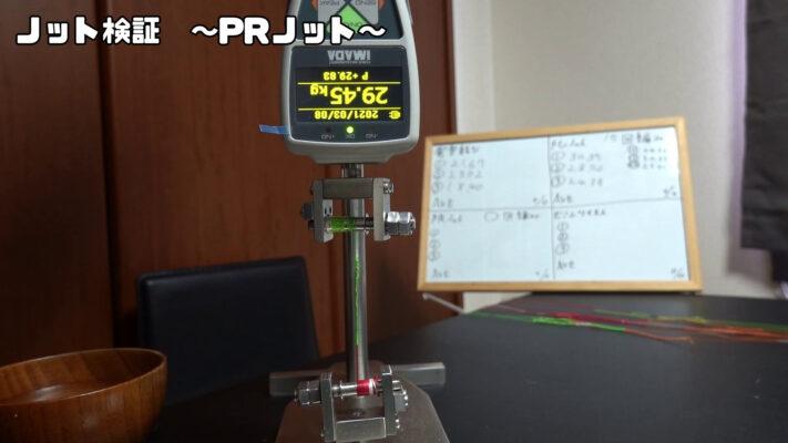 PE同士をPRノットで結束し、測定器で結束強度の検証