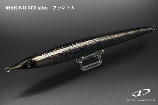 D-CLAW ディークロウ マリノ300スリム アクション インプレ フック